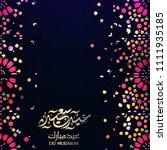 eid mubarak islamic vector... | Shutterstock .eps vector #1111935185