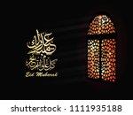 eid mubarak islamic vector... | Shutterstock .eps vector #1111935188