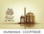 eid mubarak islamic vector... | Shutterstock .eps vector #1111976618