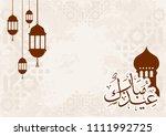 eid mubarak calligraphy islamic ... | Shutterstock .eps vector #1111992725