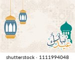 eid mubarak calligraphy islamic ... | Shutterstock .eps vector #1111994048