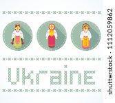 traditional ukrainian symbol ... | Shutterstock .eps vector #1112059862