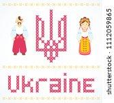 traditional ukrainian symbol ... | Shutterstock .eps vector #1112059865