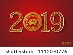 2019 happy chinese new year of... | Shutterstock .eps vector #1112070776