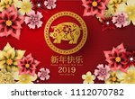 2019 happy chinese new year of... | Shutterstock .eps vector #1112070782