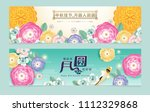 set of mid autumn festival.... | Shutterstock .eps vector #1112329868