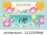 set of mid autumn festival.... | Shutterstock .eps vector #1112329868