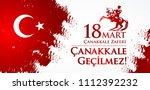 canakkale zaferi 18 mart....   Shutterstock . vector #1112392232
