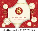 happy chinese new year card... | Shutterstock .eps vector #1112590175