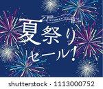 festive color firework. vector... | Shutterstock .eps vector #1113000752