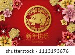 2019 happy chinese new year of... | Shutterstock .eps vector #1113193676
