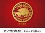 2019 happy chinese new year of... | Shutterstock .eps vector #1113193688