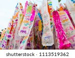 tung lanna flags on thai... | Shutterstock . vector #1113519362