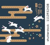 chinese mid autumn festival... | Shutterstock .eps vector #1113932438