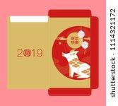 envelope  reward   happy new... | Shutterstock .eps vector #1114321172