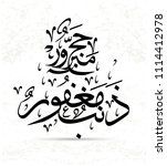islamic congratulations on the... | Shutterstock .eps vector #1114412978