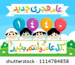 arabic text   new islamic year  ... | Shutterstock .eps vector #1114784858