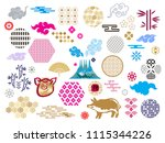 happy chinese new year  year of ... | Shutterstock .eps vector #1115344226