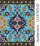 arabic floral seamless border.... | Shutterstock .eps vector #1115792132