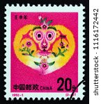 china   circa 1992  a stamp... | Shutterstock . vector #1116172442
