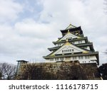 osaka castle and blue sky in... | Shutterstock . vector #1116178715