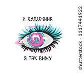 i am an artist. i so see. eye.... | Shutterstock .eps vector #1117441922