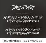 russian unique hand drawn font. ... | Shutterstock .eps vector #1117964738