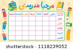 arabic text    welcome my... | Shutterstock .eps vector #1118239052
