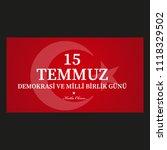 15 temmuz demokrasi ve milli... | Shutterstock .eps vector #1118329502