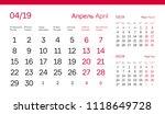 april page. 12 months premium...   Shutterstock .eps vector #1118649728