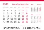 september page. 12 months... | Shutterstock .eps vector #1118649758