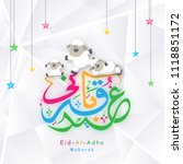 arabic colorful calligraphy... | Shutterstock .eps vector #1118851172