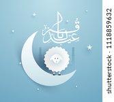 arabic calligraphy text eid al... | Shutterstock .eps vector #1118859632