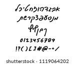 hebrew vector font   quick hand ... | Shutterstock .eps vector #1119064202