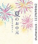 festive color firework... | Shutterstock . vector #1119698462