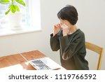 weeping asian woman | Shutterstock . vector #1119766592