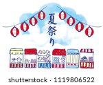 summer festival in japan ... | Shutterstock .eps vector #1119806522
