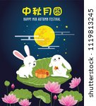 chinese mid autumn festival... | Shutterstock .eps vector #1119813245