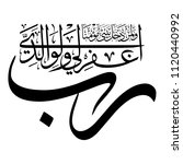 arabic calligraphy vector from... | Shutterstock .eps vector #1120440992