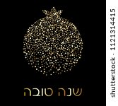 pomegranate illustration  made... | Shutterstock .eps vector #1121314415