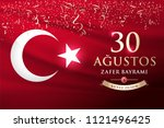republic of turkey national...   Shutterstock .eps vector #1121496425
