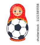 nesting doll with football ball ... | Shutterstock .eps vector #1121585558