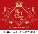 chinese happy new year creative ... | Shutterstock .eps vector #1124190848