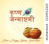 happy janmashtami. indian...   Shutterstock .eps vector #1124512325