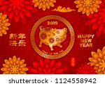 chinese new year 2019 festive... | Shutterstock .eps vector #1124558942