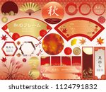set of assorted japanese style... | Shutterstock .eps vector #1124791832