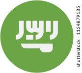 circular flag of saudi arabia | Shutterstock .eps vector #1124879135