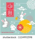 chinese mid autumn festival... | Shutterstock .eps vector #1124992598