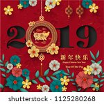 happy chinese new year 2019... | Shutterstock .eps vector #1125280268