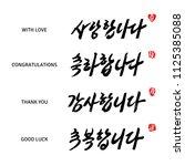 asian calligraphy set. korean...   Shutterstock .eps vector #1125385088
